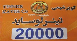 تینر لوساید 20000 - تینر فوری لوساید 60000 تولید شرکت کویر شیمی اسپادانا با برند کویر شیمی